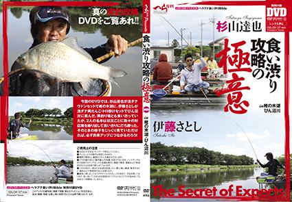 setfishing_01